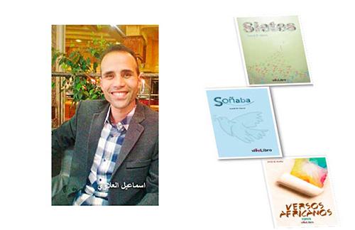 إسماعيل العلاوي: أحاول تقديم شعرية جديدة في لغة سرفانتيس