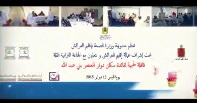 قافلة طبية لفائدة سكان دوار العنصر بني عبد الله