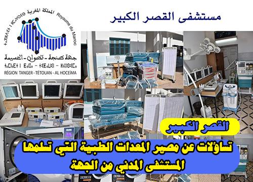 القصر الكبير : تساؤلات عن مصير المعدات الطبية التي تسلمها المستشفى المدني من الجهة