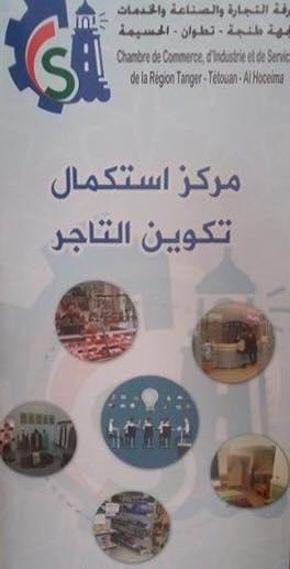 """القصر الكبير : ندوة حول """" تعميم التغطية الاجتماعية والصحية – للتجار و المهنيين- وأسس خدمات الصندوق الوطني للضمان الاجتماعي """""""