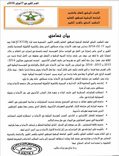 الجامعة الوطنية لموظفي التعليم بالقصر الكبير تتضامن مع أستاذ الثانوية المحمدية