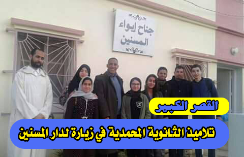 تلاميذ الثانوية المحمدية في زيارة لدار المسنين بالقصر الكبير