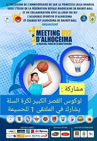 نادي لوكوس القصر الكبير لكرة السلة يشارك في الملتقى الأول لمدينة الحسيمة