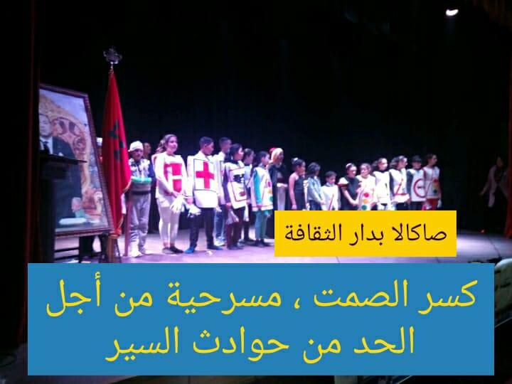 """صاكالا بدار الثقافة : """"كسر الصمت""""  مسرحية من أجل الحد من حوادث السير"""