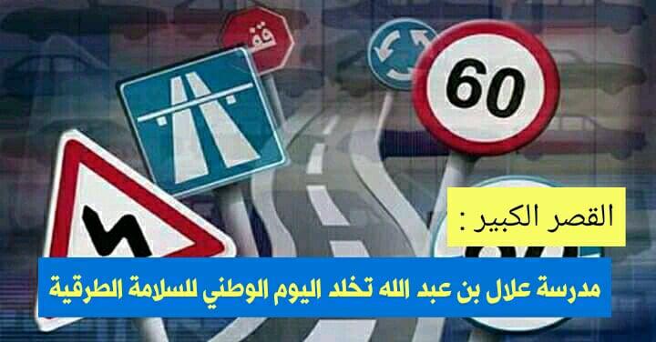 مدرسة علال بن عبدالله تخلد اليوم الوطني للسلامة الطرقية
