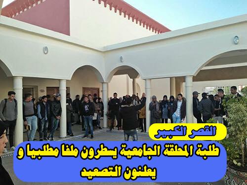القصر الكبير : طلبة المحلقة الجامعية يسطرون ملفا مطلبيا و يعلنون التصعيد