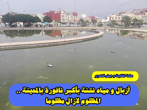ساحة المقاومة و جيش التحرير : أزبال و مياه نتنة بأكبر نافورة بالمدينة .. المظلوم لازال مظلوما