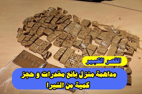 القصر الكبير : مداهمة منزل بائع مخدرات و حجز كمية من الشيرا