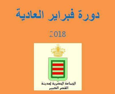 جدول أعمال الدورة العادية لشهر فبراير 2018