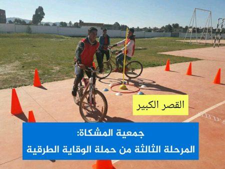 جمعية المشكاة في المرحلة الاقليمية الثالثة للسلامة الطرقية
