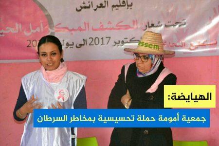 الهيايضة : جمعية امومة في حملة تحسيسية حول مخاطر السرطان