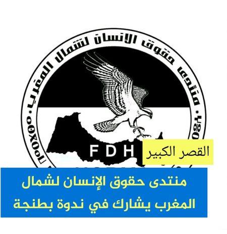 منتدى حقوق الانسان لشمال المغرب بالقصر الكبير يشارك في ندوة بطنجة