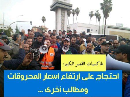 قطاع الطاكسيات : احتجاج على ارتفاع اثمان المحروقات ومطالب أخرى