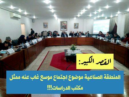 القصر الكبير : المنطقة الصناعية موضوع اجتماع موسع غاب عنه ممثل مكتب الدراسات