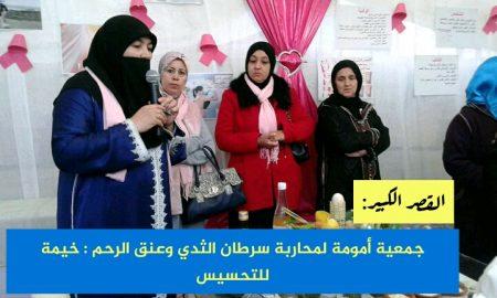 جمعية أمومة لمحاربة سرطان الثدي وعنق الرحم : خيمة للتحسيس