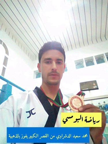 الميدالية الذهبية للبطل محمد السعيد الدشرواي من القصر الكبير
