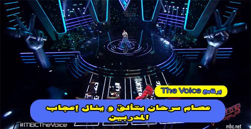 عصام سرحان يتألق و ينال إعجاب المدربين في برنامج The Voice