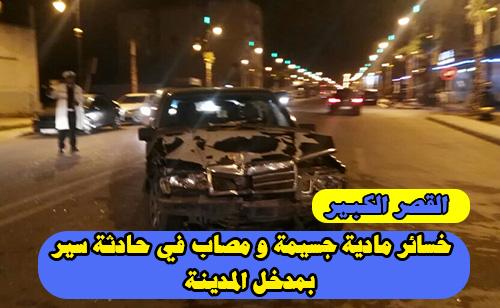 القصر لكبير : خسائر مادية جسيمة و مصاب في حادثة سير بمدخل المدينة