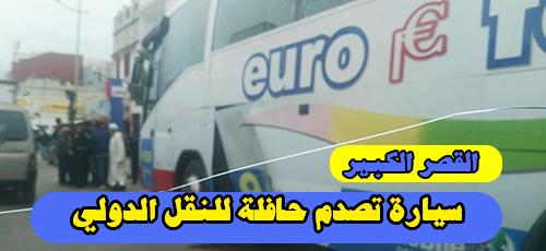 القصر الكبير : سيارة تصدم حافلة للنقل الدولي بعد أن فقد سائقها السيطرة عليها