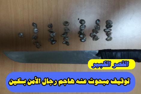 القصر الكبير : توقيف مبحوث عنه هاجم رجال الأمن بسكين