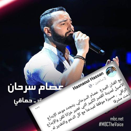 هكذا دعم حسن الحسناوي مرور عصام سرحان في برنامج The Voice