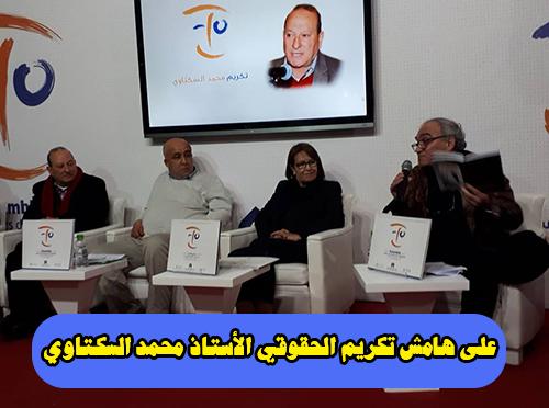 على هامش تكريم الحقوقي الأستاذ محمد السكتاوي