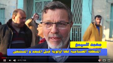 السيمو : المنطقة الصناعية أولى من المسجد و المستشفى