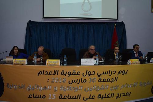 يوم دراسي حول عقوبة الاعدام بالكلية متعددة التخصصات