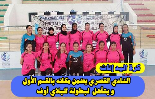 النادي الرياضي القصري لكرة اليد يضمن البقاء بالقسم الاول ويتاهل لبطولة البلاي أوف