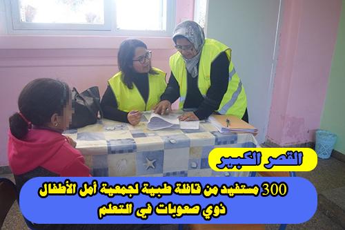 300 مستفيد من قافلة طبية لجمعية أمل الأطفال ذوي صعوبات في التعلم بالقصر الكبير