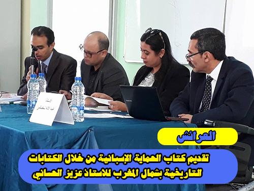 العرائش : تقديم كتاب الحماية الإسبانية من خلال الكتابات التاريخية بشمال المغرب للاستاذ عزيز الحساني