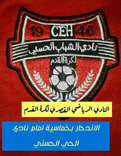 النادي الرياضي القصري لكرة القدم يندحر بخماسية امام نادي الشباب الحسني