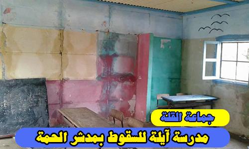 جماعة القلة : مدرسة آيلة للسقوط بمدشر الحمة