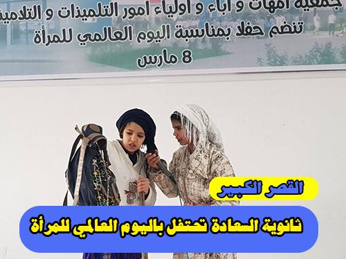 القصر الكبير : ثانوية السعادة تحتفل باليوم العالمي للمرأة