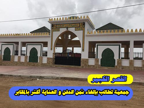 القصر الكبير : جمعية تطالب بإلغاء ثمن الدفن و العناية أكثر بالمقابر