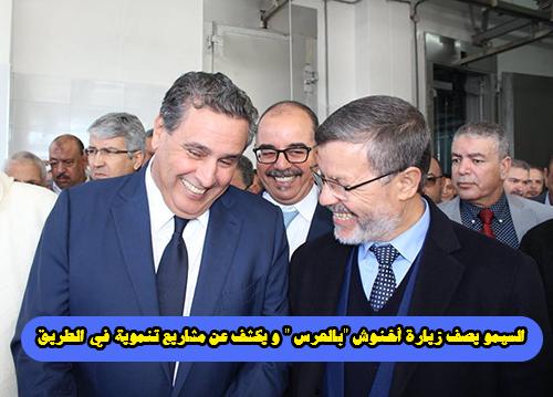 """السيمو يصف زيارة أخنوش """"بالعرس """" و يكشف عن مشاريع تنموية في الطريق"""