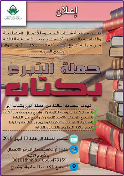 القصر الكبير : تمديد حملة التبرع بكتاب