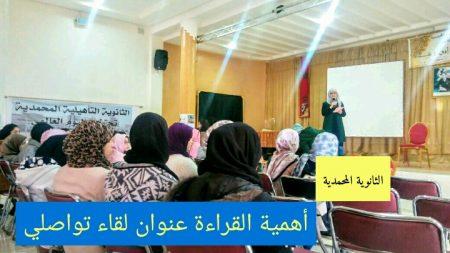 """""""أهمية القراءة"""" عنوان لقاء تفاعلي بالثانوية التأهيلية المحمدية"""