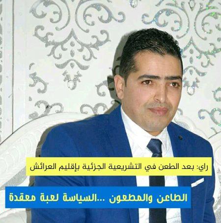 رأي : بعد الانتخابات التشريعية الجزئية بإقليم العرائش : الطاعن والمطعون
