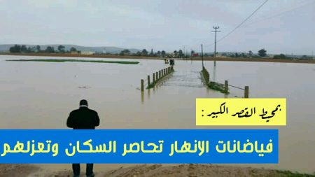 فياضانات الانهار تحاصر السكان وتعزلهم …