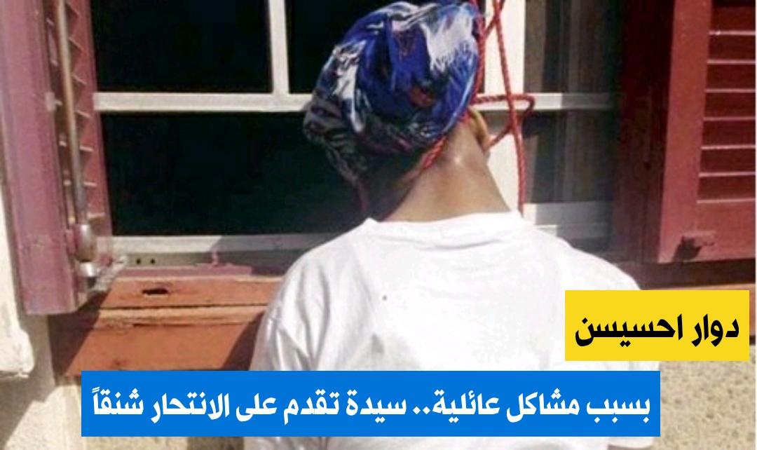 دوار احسيسن : بسبب مشاكل عائلية.. سيدة تقدم على الانتحار شنقاً