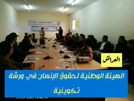 العرائش : الهيئة الوطنية لحقوق الإنسان في ورشة تكوينية