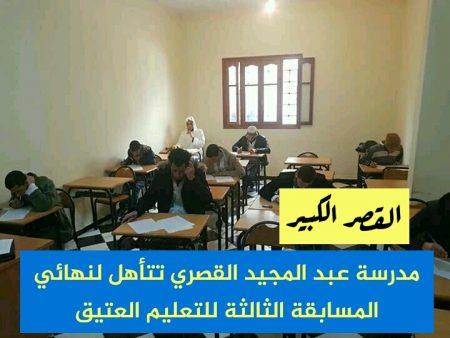 مدرسة عبد المجيد القصري تتأهل لنهائي المسابقة الثالثة للتعليم العتيق