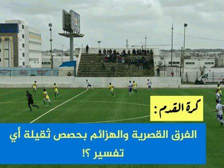 كرة القدم : الفرق القصرية والهزائم بحصص ثقيلة ، أي تفسير ؟!
