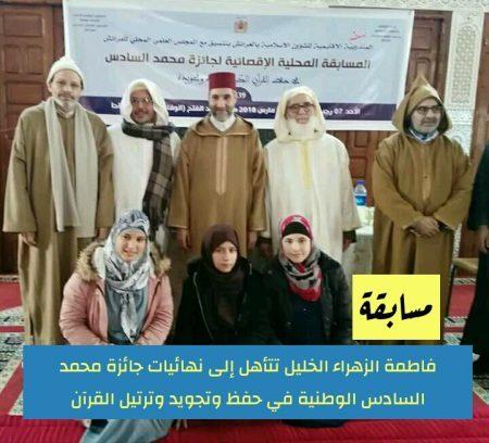 فاطمة الزهراء الخليل تتأهل إلى نهائيات جائزة محمد السادس الوطنية في حفظ وتجويد وترتيل القرآن