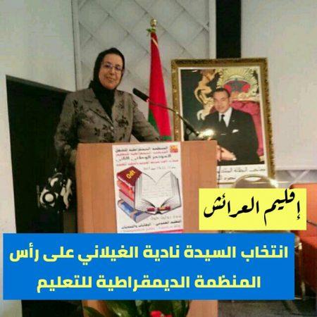 انتخاب السيدة نادية الغيلاني على رأس المكتب الاقليمي للمنظمة الديمقراطية للتعليم بالعرائش