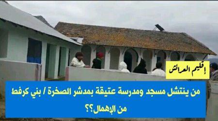 من ينتشل مسجد ومدرسة عتيقة بمدشر الصخرة من الإهمال ؟
