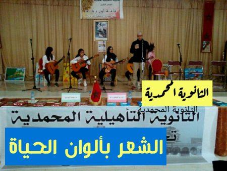 الثانوية المحمدية بالقصر الكبير : الشعر بألوان الحياة