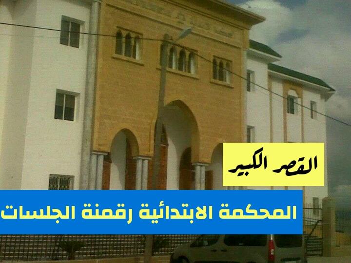 المحكمة الابتدائية بالقصر الكبير ورقمنة الجلسات