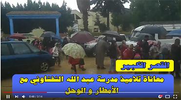 معاناة تلاميذ مدرسة عبد الله الشفشاوني
